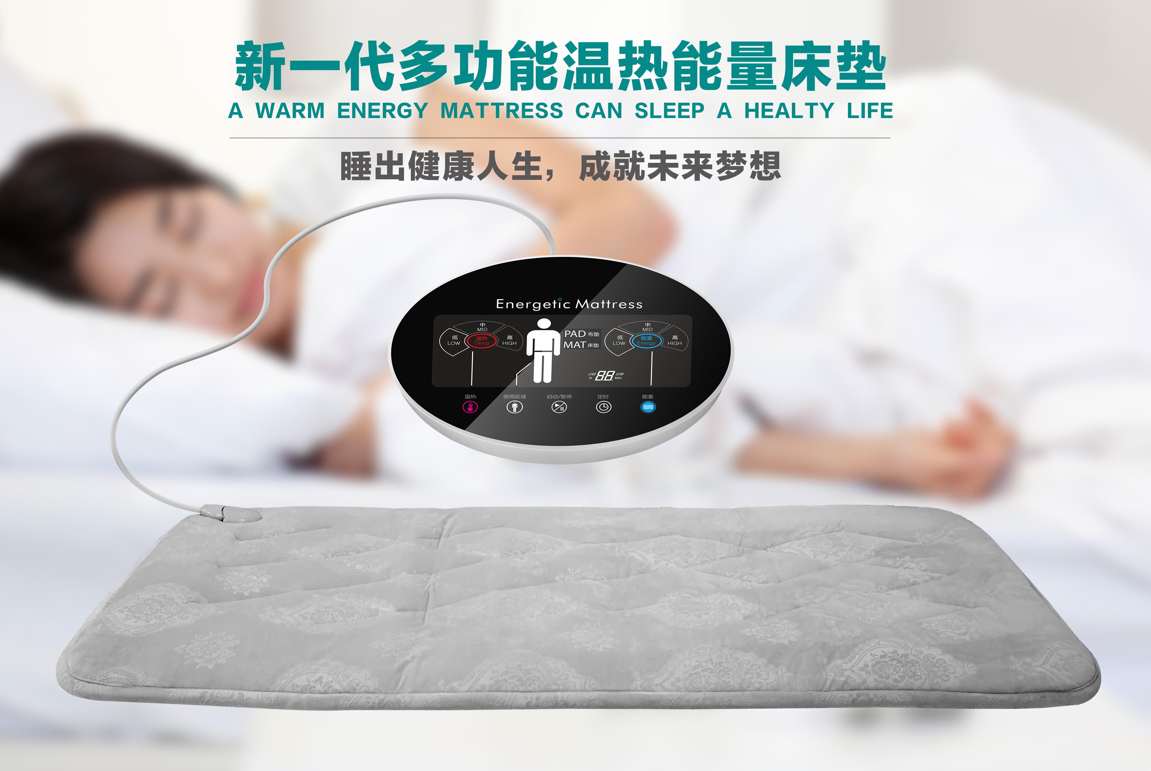 温热能量床垫